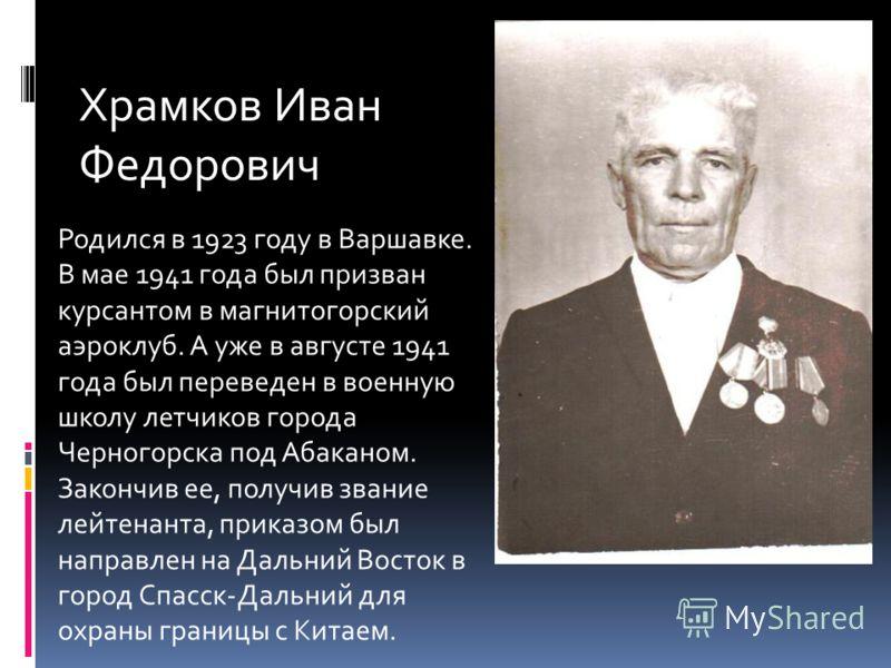 Родился в 1923 году в Варшавке. В мае 1941 года был призван курсантом в магнитогорский аэроклуб. А уже в августе 1941 года был переведен в военную школу летчиков города Черногорска под Абаканом. Закончив ее, получив звание лейтенанта, приказом был на