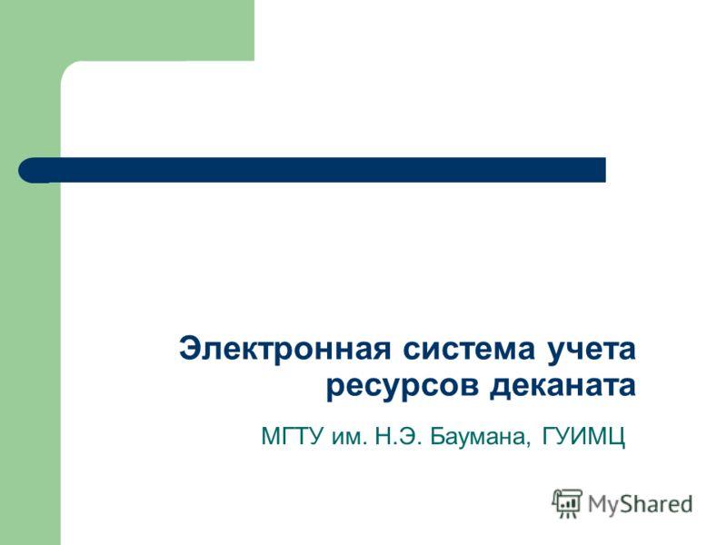 Электронная система учета ресурсов деканата МГТУ им. Н.Э. Баумана, ГУИМЦ