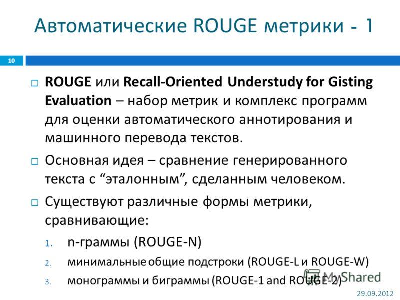 Автоматические ROUGE метрики - 1 ROUGE или Recall-Oriented Understudy for Gisting Evaluation – набор метрик и комплекс программ для оценки автоматического аннотирования и машинного перевода текстов. Основная идея – сравнение генерированного текста сэ