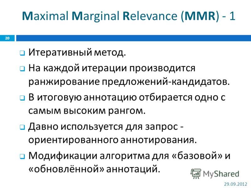 Maximal Marginal Relevance (MMR) - 1 Итеративный метод. На каждой итерации производится ранжирование предложений - кандидатов. В итоговую аннотацию отбирается одно с самым высоким рангом. Давно используется для запрос - ориентированного аннотирования