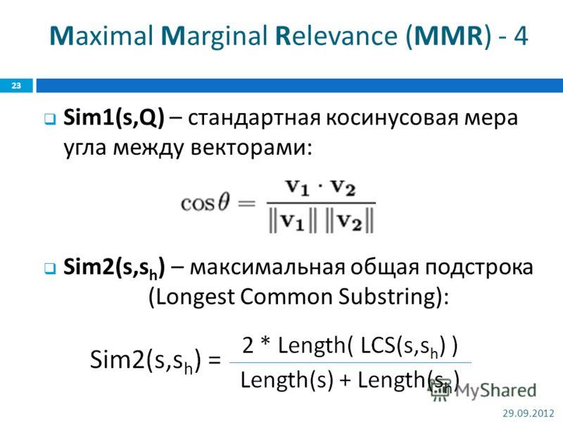 Maximal Marginal Relevance (MMR) - 4 Sim1(s,Q) – стандартная косинусовая мера угла между векторами : Sim2(s,s h ) – максимальная общая подстрока ( Longest Common Substring) : 02.07.2012 23