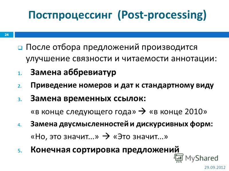 Постпроцессинг ( Post-processing ) После отбора предложений производится улучшение связности и читаемости аннотации : 1. Замена аббревиатур 2. Приведение номеров и дат к стандартному виду 3. Замена временных ссылок : « в конце следующего года » « в к