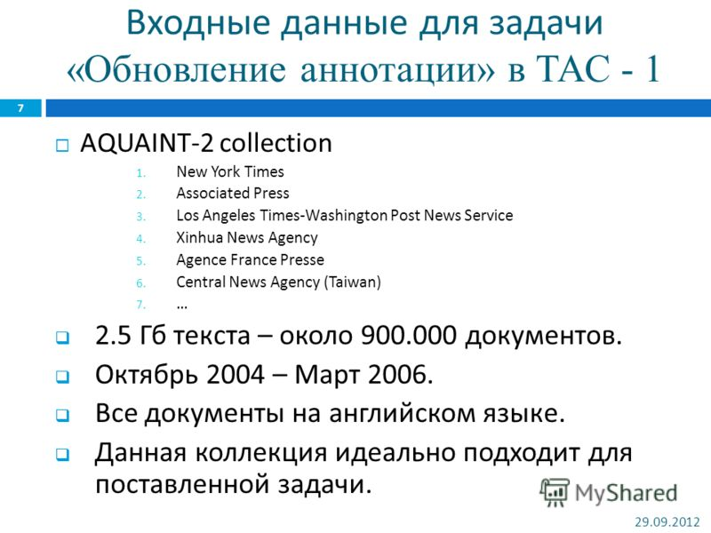Входные данные для задачи «Обновление аннотации» в TAC - 1 AQUAINT-2 collection 1. New York Times 2. Associated Press 3. Los Angeles Times-Washington Post News Service 4. Xinhua News Agency 5. Agence France Presse 6. Central News Agency (Taiwan) 7. …