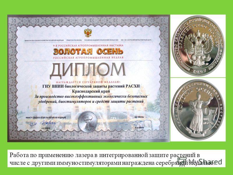Работа по применению лазера в интегрированной защите растений в числе с другими иммуностимуляторами награждена серебряной медалью.