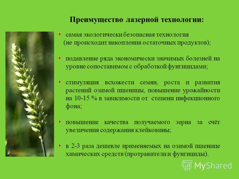самая экологически безопасная технология (не происходит накопления остаточных продуктов); подавление ряда экономически значимых болезней на уровне сопоставимом с обработкой фунгицидами; стимуляция всхожести семян, роста и развития растений озимой пше