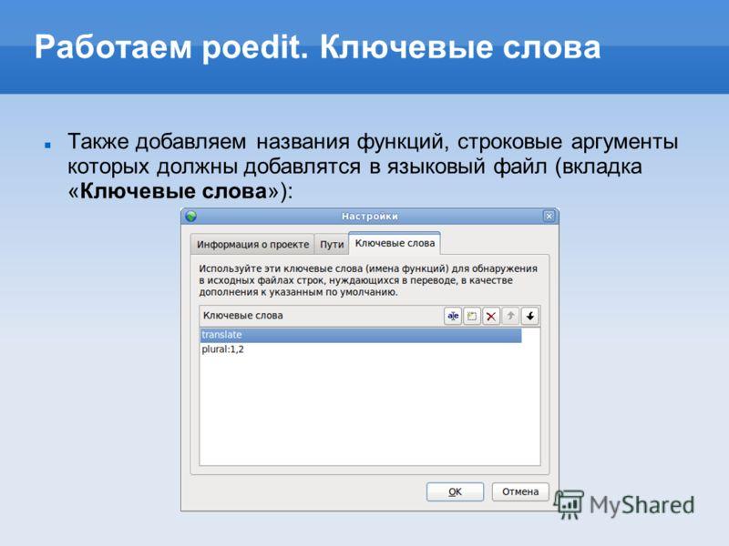 Работаем poedit. Ключевые слова Также добавляем названия функций, строковые аргументы которых должны добавлятся в языковый файл (вкладка «Ключевые слова»):