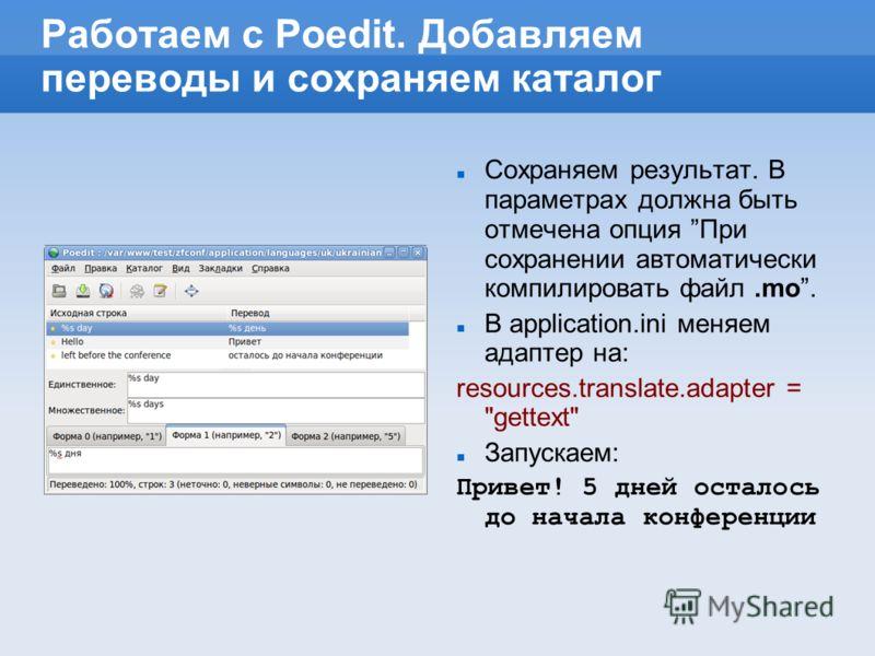 Работаем с Poedit. Добавляем переводы и сохраняем каталог Сохраняем результат. В параметрах должна быть отмечена опция При сохранении автоматически компилировать файл.mo. В application.ini меняем адаптер на: resources.translate.adapter =