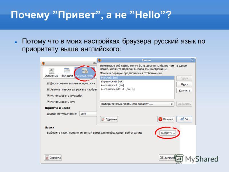 Почему Привет, а не Hello? Потому что в моих настройках браузера русский язык по приоритету выше английского: