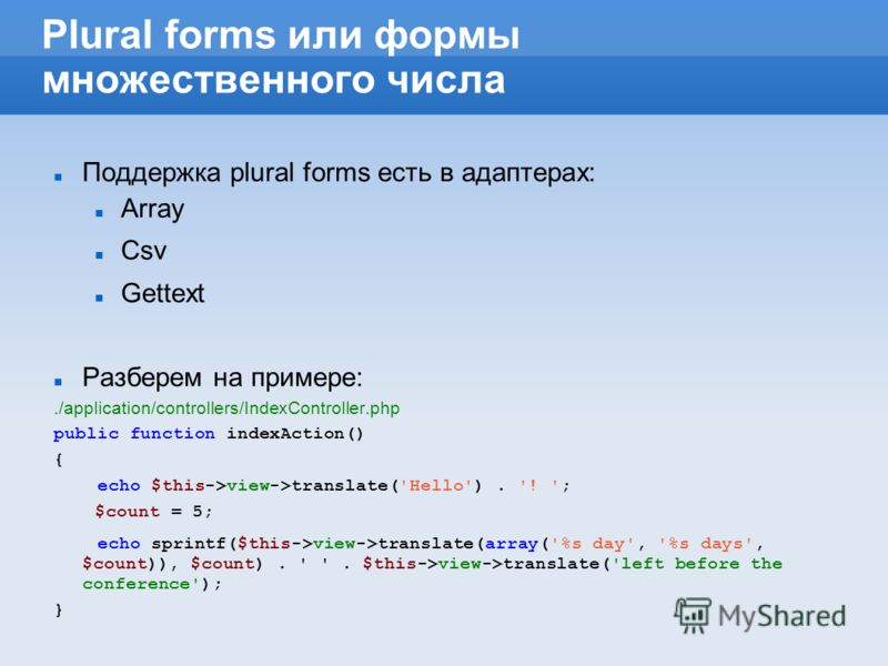 Plural forms или формы множественного числа Поддержка plural forms есть в адаптерах: Array Csv Gettext Разберем на примере:./application/controllers/IndexController.php public function indexAction() { echo $this->view->translate('Hello'). '! '; $coun