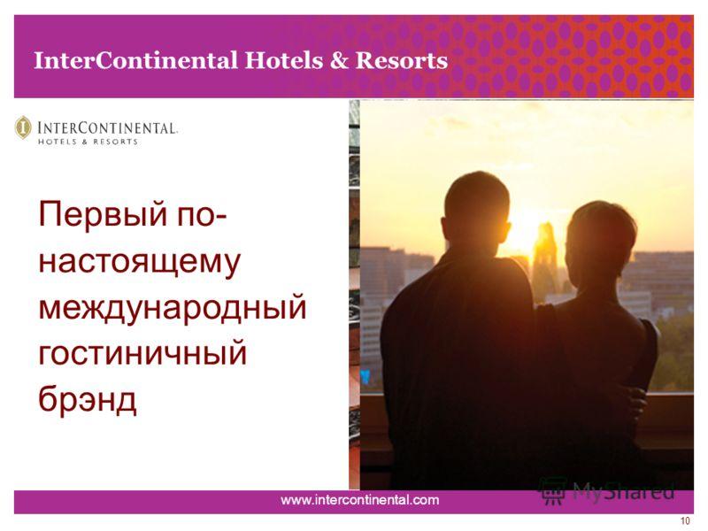 10 InterContinental Hotels & Resorts Первый по- настоящему международный гостиничный брэнд www.intercontinental.com