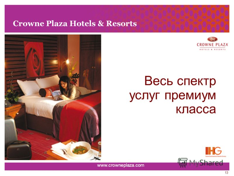 13 Crowne Plaza Hotels & Resorts Весь спектр услуг премиум класса www.crowneplaza.com