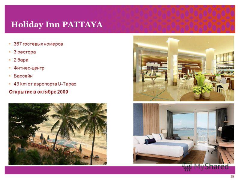 39 Holiday Inn PATTAYA 367 гостевых номеров 3 рестора 2 бара Фитнес-центр Бассейн 43 km от аэропорта U-Tapao Открытие в октябре 2009