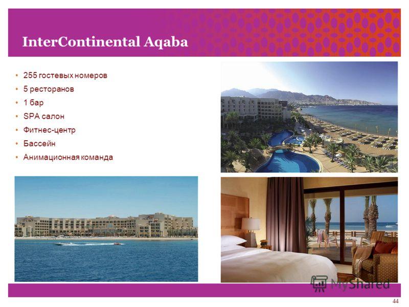 44 InterContinental Aqaba 255 гостевых номеров 5 ресторанов 1 бар SPA салон Фитнес-центр Бассейн Анимационная команда