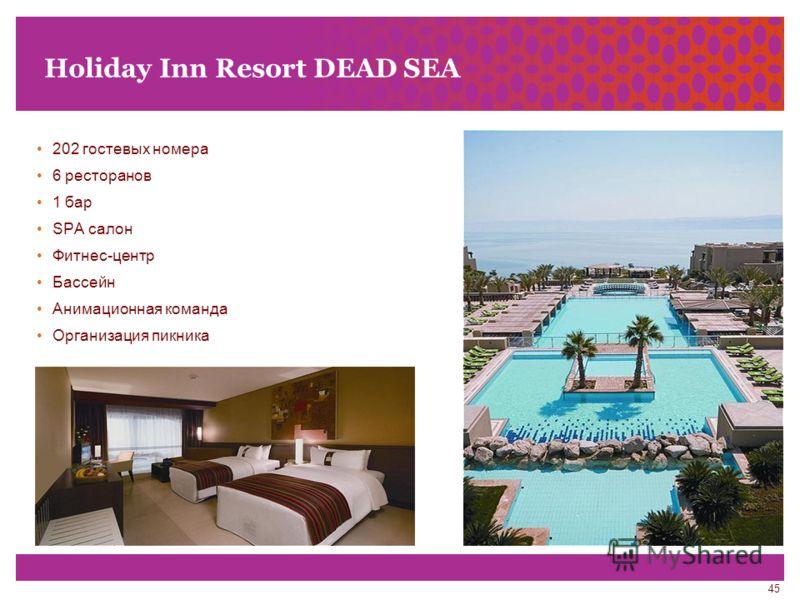 45 Holiday Inn Resort DEAD SEA 202 гостевых номера 6 ресторанов 1 бар SPA салон Фитнес-центр Бассейн Анимационная команда Организация пикника