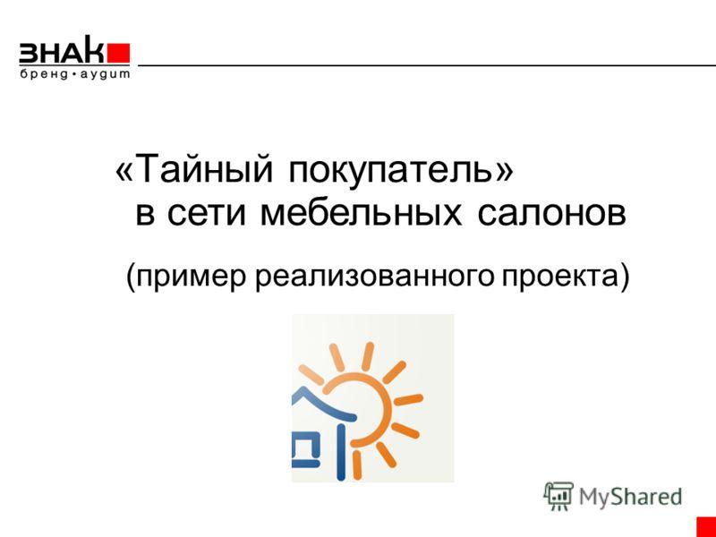«Тайный покупатель» (пример реализованного проекта) в сети мебельных салонов