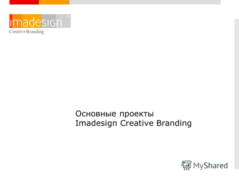 Creative Branding Основные проекты Imadesign Creative Branding