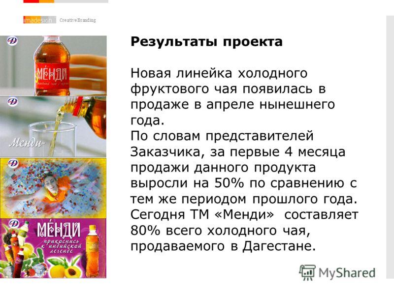 Creative Branding Результаты проекта Новая линейка холодного фруктового чая появилась в продаже в апреле нынешнего года. По словам представителей Заказчика, за первые 4 месяца продажи данного продукта выросли на 50% по сравнению с тем же периодом про