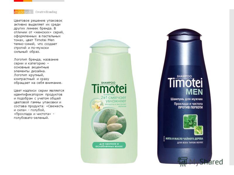 Creative Branding Цветовое решение упаковок активно выделяет их среди других линеек бренда. В отличии от «женских» серий, оформленных в пастельных тонах, цвет Timotei Men темно-синий, что создает строгий и по-мужски сильный образ. Логотип бренда, наз