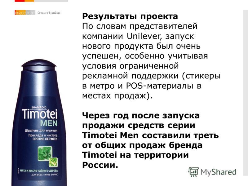 Creative Branding Результаты проекта По словам представителей компании Unilever, запуск нового продукта был очень успешен, особенно учитывая условия ограниченной рекламной поддержки (стикеры в метро и POS-материалы в местах продаж). Через год после з