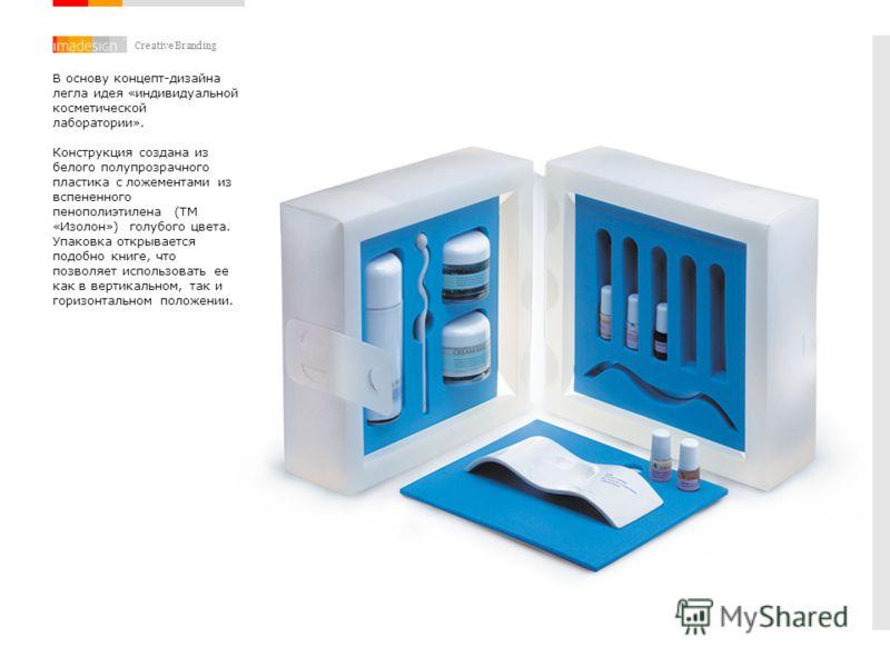 Creative Branding В основу концепт-дизайна легла идея «индивидуальной косметической лаборатории». Конструкция создана из белого полупрозрачного пластика с ложементами из вспененного пенополиэтилена (ТМ «Изолон») голубого цвета. Упаковка открывается п