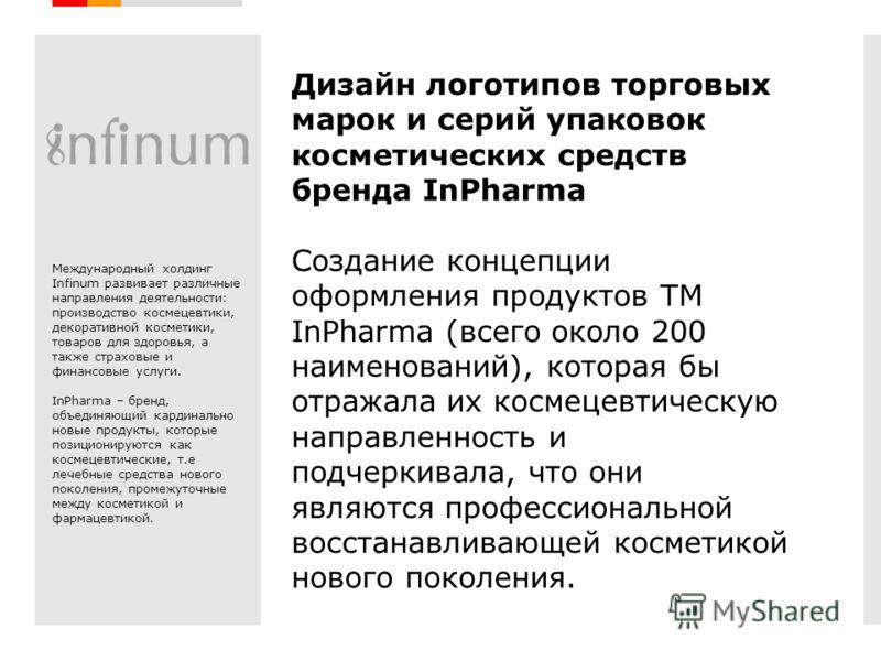 Creative Branding Дизайн логотипов торговых марок и серий упаковок косметических средств бренда InPharma Создание концепции оформления продуктов ТМ InPharma (всего около 200 наименований), которая бы отражала их космецевтическую направленность и подч