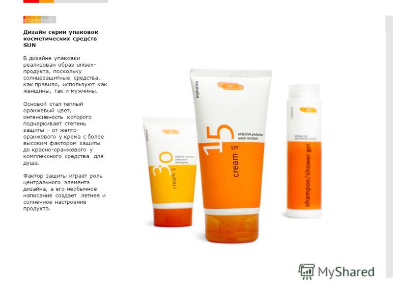 Дизайн серии упаковок косметических средств SUN В дизайне упаковки реализован образ unisex- продукта, поскольку солнцезащитные средства, как правило, используют как женщины, так и мужчины. Основой стал теплый оранжевый цвет, интенсивность которого по
