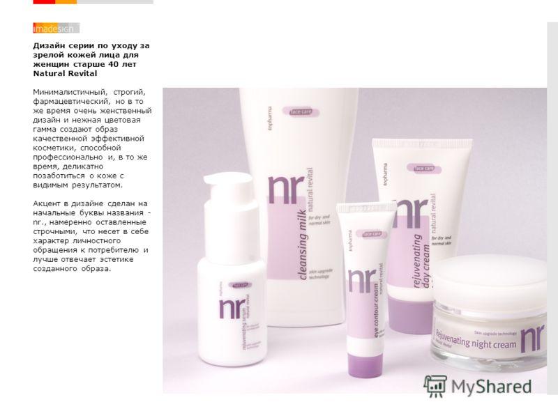 Дизайн серии по уходу за зрелой кожей лица для женщин старше 40 лет Natural Revital Минималистичный, строгий, фармацевтический, но в то же время очень женственный дизайн и нежная цветовая гамма создают образ качественной эффективной косметики, способ