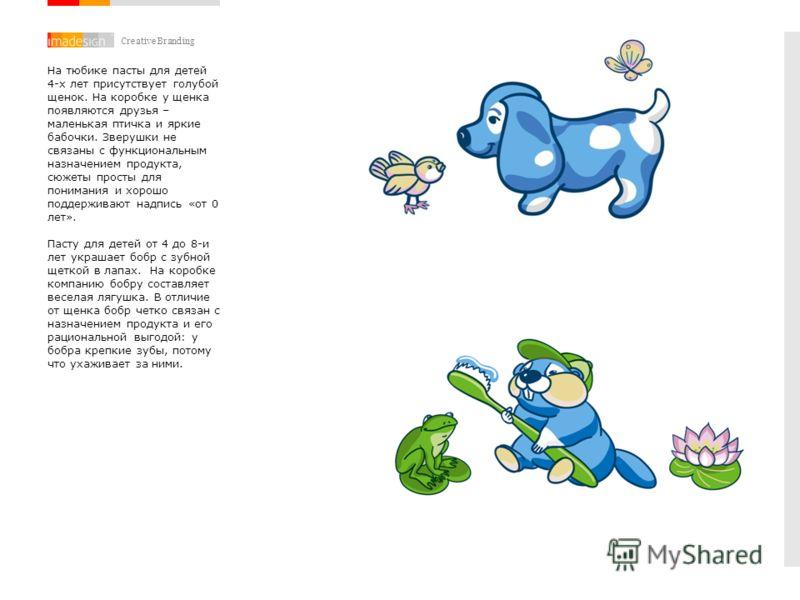 Creative Branding На тюбике пасты для детей 4-х лет присутствует голубой щенок. На коробке у щенка появляются друзья – маленькая птичка и яркие бабочки. Зверушки не связаны с функциональным назначением продукта, сюжеты просты для понимания и хорошо п