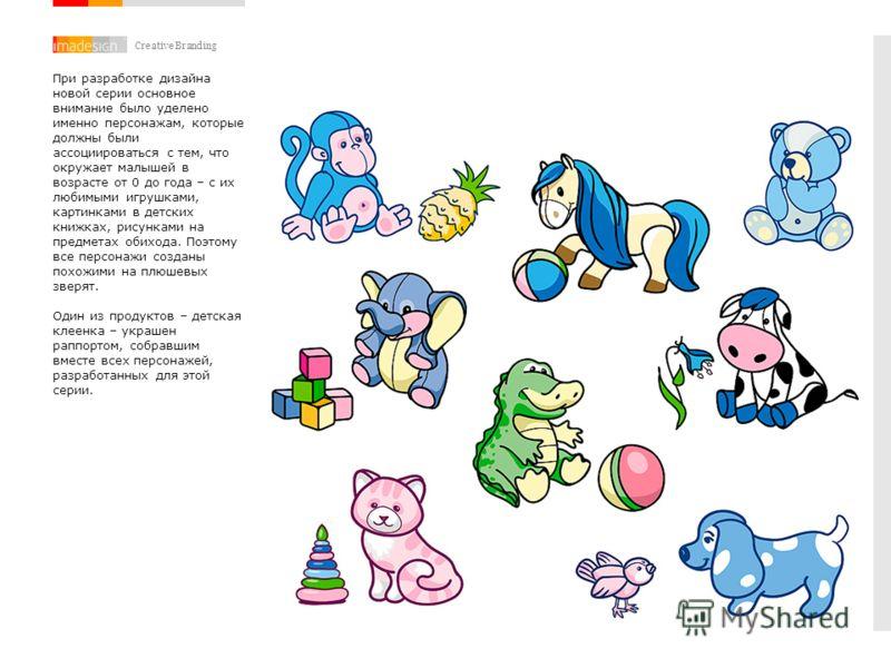 Creative Branding При разработке дизайна новой серии основное внимание было уделено именно персонажам, которые должны были ассоциироваться с тем, что окружает малышей в возрасте от 0 до года – с их любимыми игрушками, картинками в детских книжках, ри