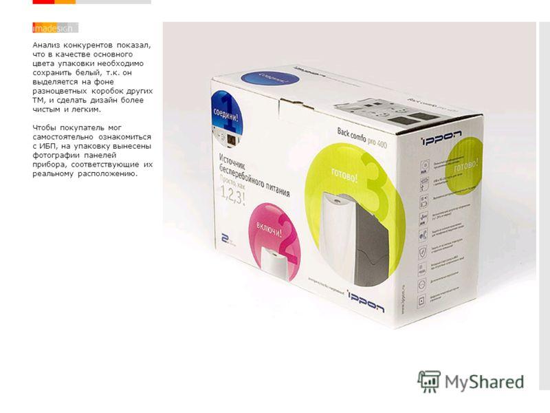 Анализ конкурентов показал, что в качестве основного цвета упаковки необходимо сохранить белый, т.к. он выделяется на фоне разноцветных коробок других ТМ, и сделать дизайн более чистым и легким. Чтобы покупатель мог самостоятельно ознакомиться с ИБП,
