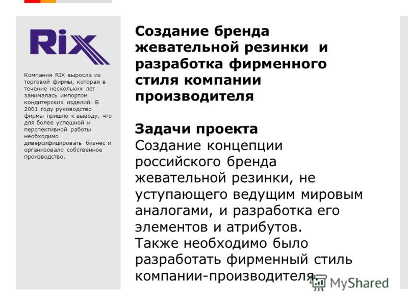 Creative Branding Создание бренда жевательной резинки и разработка фирменного стиля компании производителя Задачи проекта Создание концепции российского бренда жевательной резинки, не уступающего ведущим мировым аналогами, и разработка его элементов