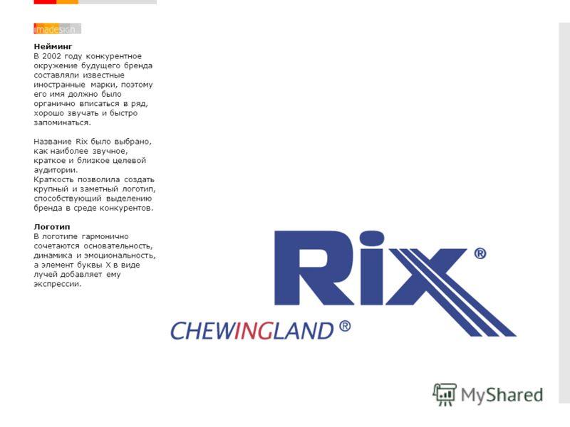 Нейминг В 2002 году конкурентное окружение будущего бренда составляли известные иностранные марки, поэтому его имя должно было органично вписаться в ряд, хорошо звучать и быстро запоминаться. Название Rix было выбрано, как наиболее звучное, краткое и