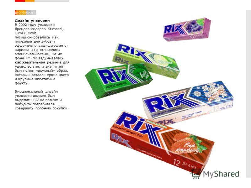 Дизайн упаковки В 2002 году упаковки брендов-лидеров Stimorol, Dirol и Orbit позиционировались как полезные для зубов и эффективно защищающие от кариеса и не отличались эмоциональностью. На их фоне ТМ Rix задумывалась, как жевательная резинка для удо