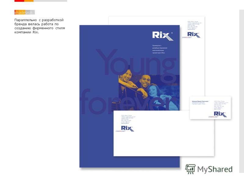 Параллельно с разработкой бренда велась работа по созданию фирменного стиля компании Rix.