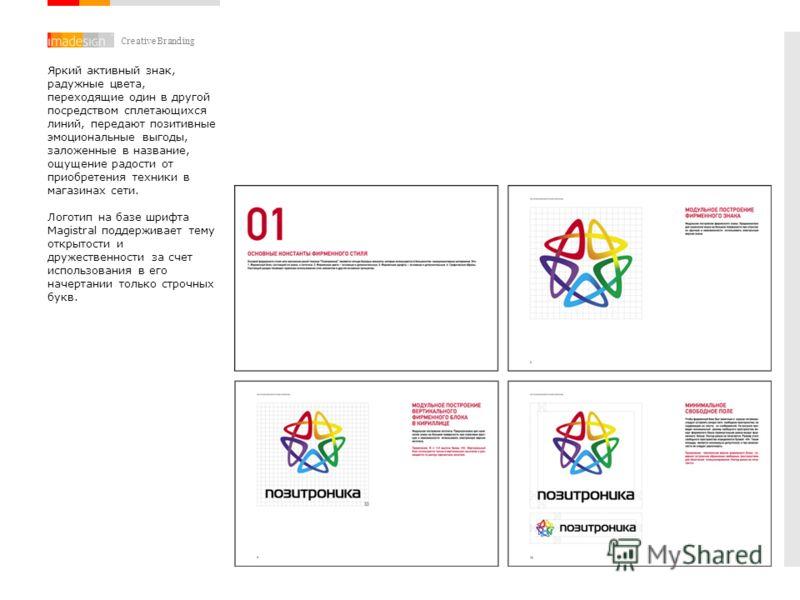 Creative Branding Яркий активный знак, радужные цвета, переходящие один в другой посредством сплетающихся линий, передают позитивные эмоциональные выгоды, заложенные в название, ощущение радости от приобретения техники в магазинах сети. Логотип на ба