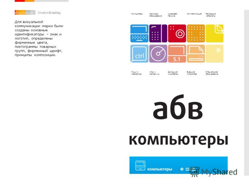 Creative Branding Для визуальной коммуникации марки были созданы основные идентификаторы – знак и логотип, определены фирменные цвета, пиктограммы товарных групп, фирменный шрифт, принципы композиции. Мыши и клавиатуры Игры и программы Домашние кинот