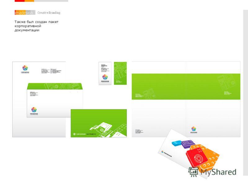 Creative Branding Также был создан пакет корпоративной документации