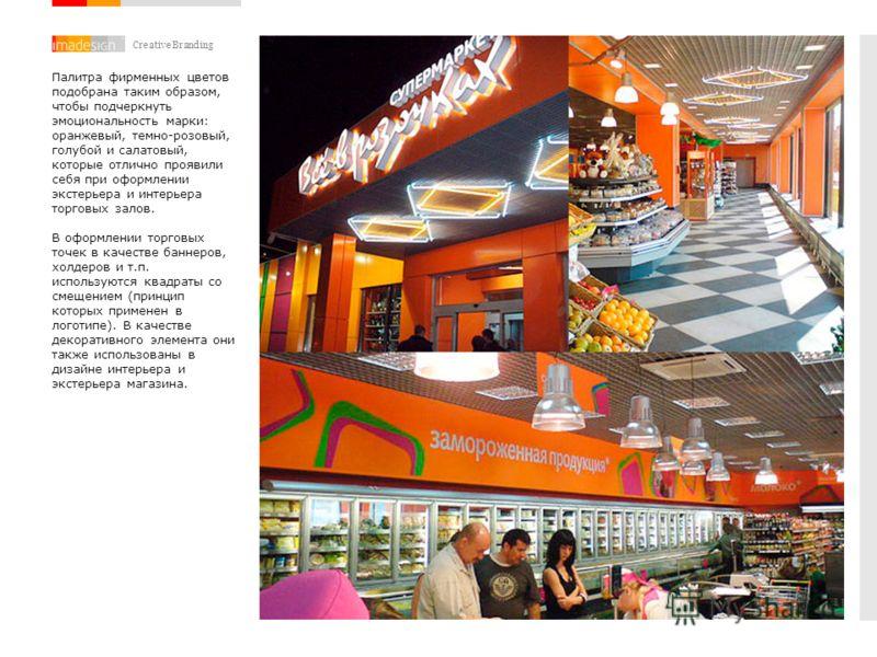 Creative Branding Палитра фирменных цветов подобрана таким образом, чтобы подчеркнуть эмоциональность марки: оранжевый, темно-розовый, голубой и салатовый, которые отлично проявили себя при оформлении экстерьера и интерьера торговых залов. В оформлен