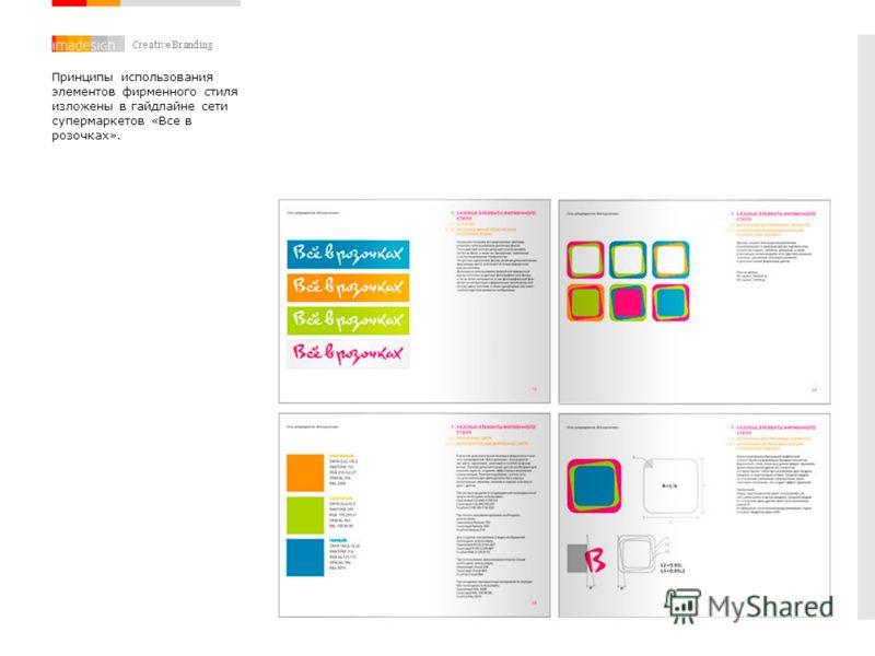 Creative Branding Принципы использования элементов фирменного стиля изложены в гайдлайне сети супермаркетов «Все в розочках».