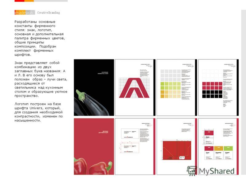 Creative Branding Разработаны основные константы фирменного стиля: знак, логотип, основная и дополнительная палитра фирменных цветов, общие принципы композиции. Подобран комплект фирменных шрифтов. Знак представляет собой комбинацию из двух заглавных
