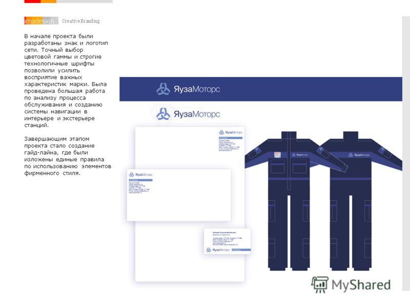 Creative Branding В начале проекта были разработаны знак и логотип сети. Точный выбор цветовой гаммы и строгие технологичные шрифты позволили усилить восприятие важных характеристик марки. Была проведена большая работа по анализу процесса обслуживани