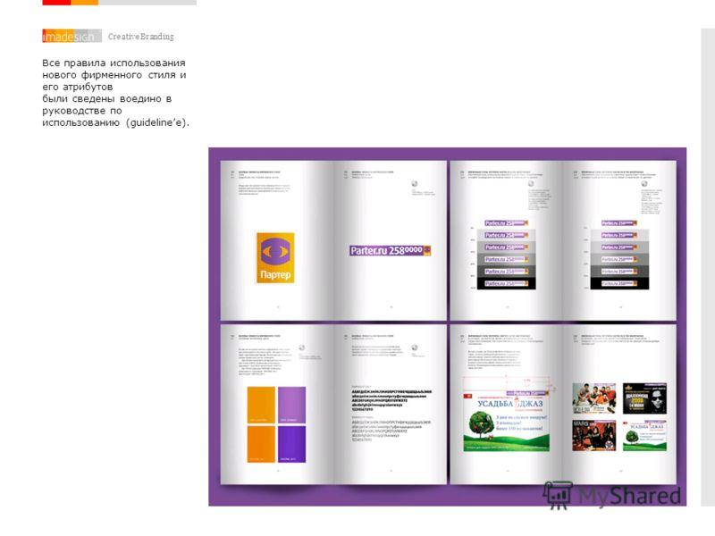 Creative Branding Все правила использования нового фирменного стиля и его атрибутов были сведены воедино в руководстве по использованию (guidelineе).