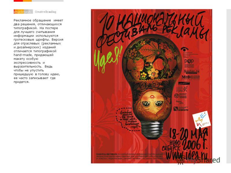 Creative Branding Рекламное обращение имеет два решения, отличающихся типографикой. На постере для лучшего считывания информации используются гротесковые шрифты. Версия для отраслевых (рекламных и дизайнерских) изданий отличается типографикой hand-ma