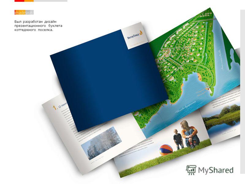 Был разработан дизайн презентационного буклета коттеджного поселка.