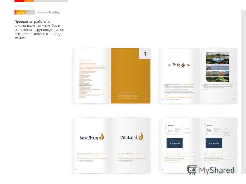 Creative Branding Принципы работы с фирменным стилем были изложены в руководстве по его использованию – гайд- лайне.