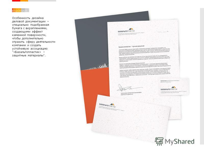 Особенность дизайна деловой документации – специально подобранная бумага с вкраплениями, создающими эффект каменной поверхности, чтобы дополнительно отразить сферу деятельности компании и создать устойчивую ассоциацию