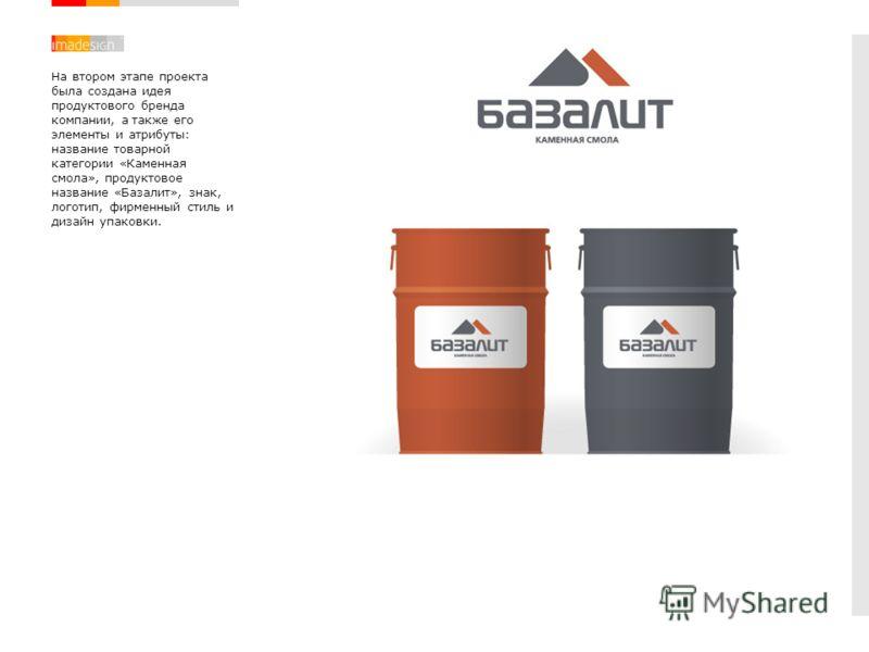 На втором этапе проекта была создана идея продуктового бренда компании, а также его элементы и атрибуты: название товарной категории «Каменная смола», продуктовое название «Базалит», знак, логотип, фирменный стиль и дизайн упаковки.