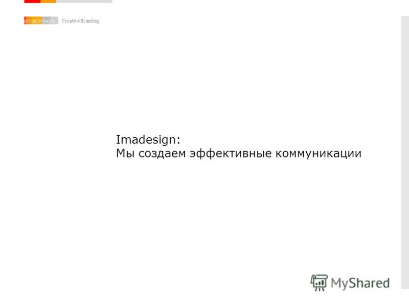 Imadesign: Мы создаем эффективные коммуникации branding. creative. design. Creative Branding