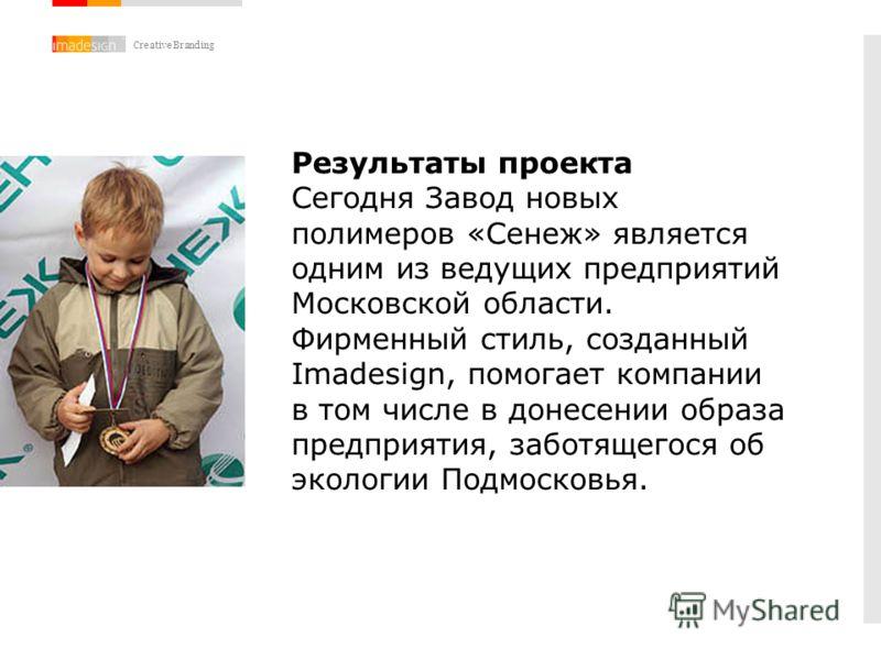 Creative Branding Результаты проекта Сегодня Завод новых полимеров «Сенеж» является одним из ведущих предприятий Московской области. Фирменный стиль, созданный Imadesign, помогает компании в том числе в донесении образа предприятия, заботящегося об э