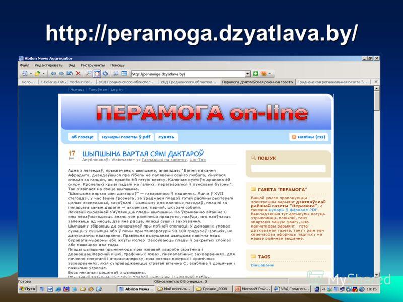 http://peramoga.dzyatlava.by/